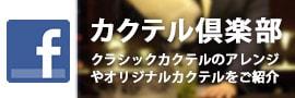 カクテル倶楽部acebook