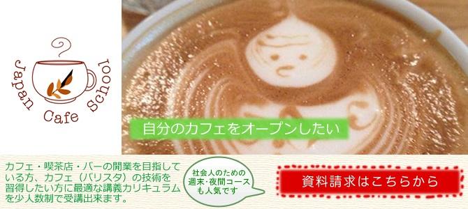カフェスクールは自分のカフェをOPENしたい人を応援します