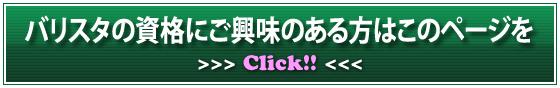 バリスタの資格にご興味のある方はこのページをClick