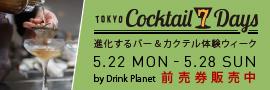 東京カクテル7デイズ