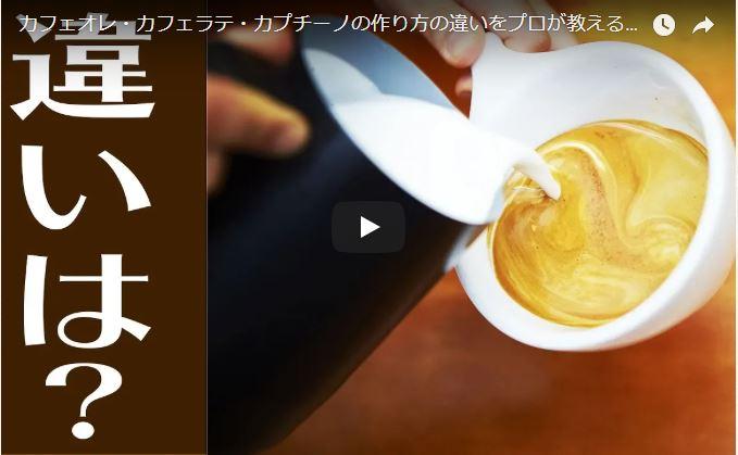 カフェオレ・カフェラテ・カプチーノの作り方の違い