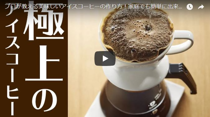プロが教える美味しいアイスコーヒーの作り方