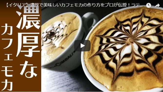 カフェモカの作り方