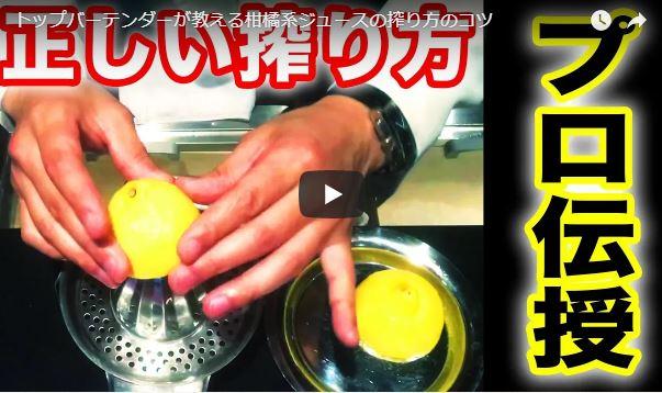 柑橘系ジュースの搾り方のコツ
