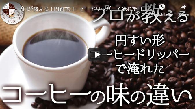 円錐式コーヒードリッパーで淹れたコーヒーの味の違いについて