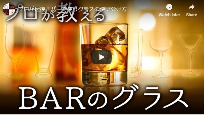 バーで使うグラスの使い方