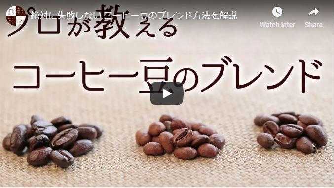 コーヒー豆のブレンド