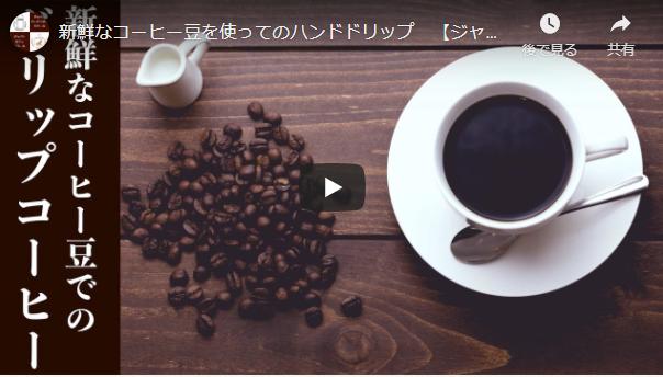 新鮮なコーヒー豆を使ってのハンドドリップ
